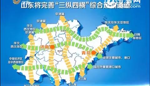 山东崛起立体大交通网