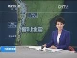 智利强震引发海啸:多国发布海啸预警