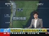 智利海啸不会对我国造成太大影响
