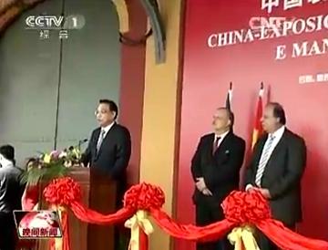 李克强在巴西参观中国装备制造业展览