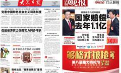 中国司法关注人权