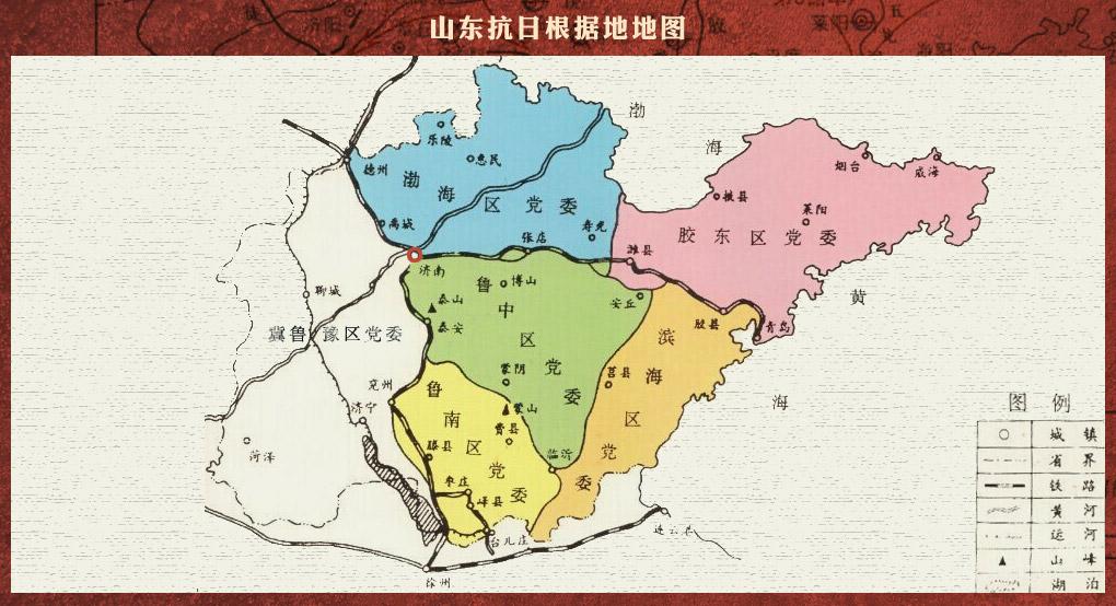 山东抗日根据地地图