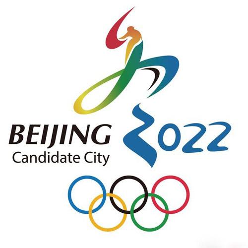 北京2022年冬奥会申办标志