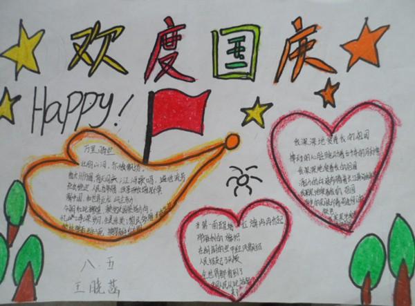 聊城市东阿县第四中学八年级五班 王晓菡 指导教师:洪传印-王晓菡