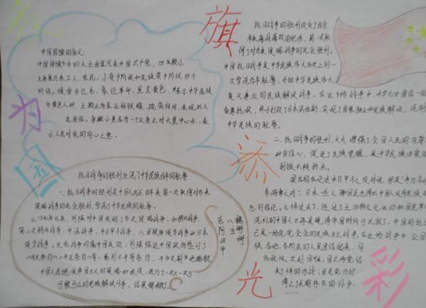 聊城市东阿县第四中学八年级五班 魏珊珊 指导教师:洪传印-魏珊珊