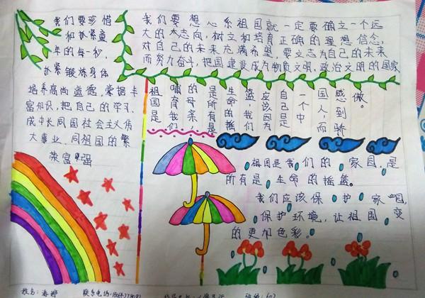青岛市黄岛区大场镇中心小学六年级二班 潘婷 指导老师:徐召运