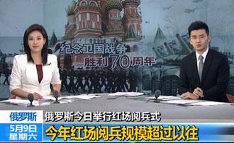 俄罗斯今日举行红场阅兵式:规模超过以往