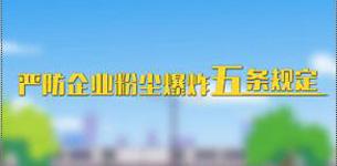 严禁企业粉尘爆炸五条规定1.jpg