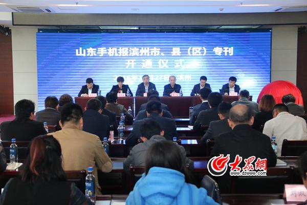 山东手机报滨州专刊开通 用户数突破180万