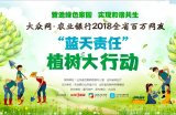 """2018全省百万网友践行""""蓝天责任""""植树大行动.jpg"""