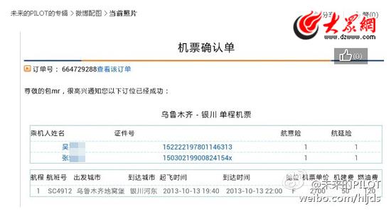 杭州到日本飞机要多久