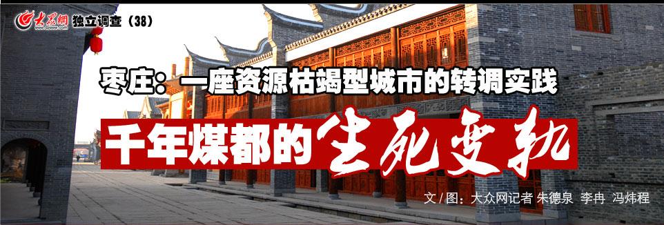 千年煤都的生死变轨 - 枣庄一座资源枯竭型城市的转调实践,图文由大众网记者朱德泉、李冉、冯炜程提供