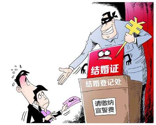 宣誓动作卡通图片