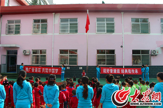 上赵老师带领幼儿们宣读活动标语,向全园师生发出了倡议:说好普通话
