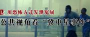 """用恐怖方式发泄冤屈 公共视角看""""冀中星事件"""""""