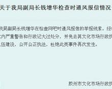 胶州文化局一副局长执法前报信被免职