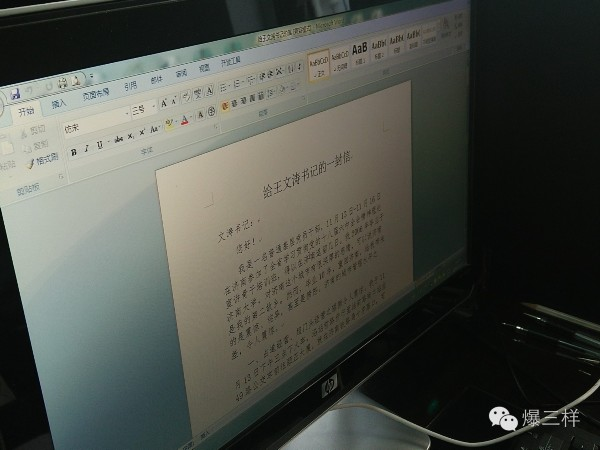 李铁柱的电脑上,还保存着给王文涛书记写的那封信.jpg