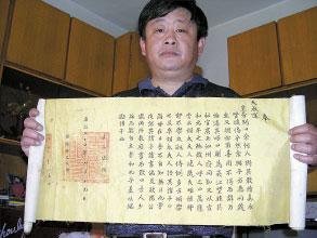 该圣旨长约3米,宽0.4米左右,七彩,用满汉两种文字书写,全文内