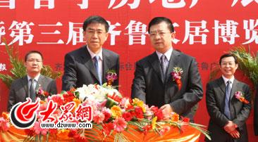 2009齐鲁春季房展会盛大启幕