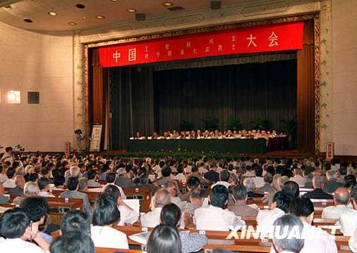 历史上的6月3日:中国工程院在北京成立