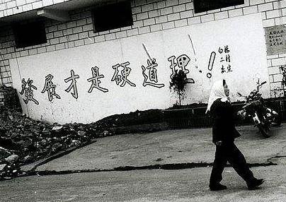 中国经典街头标语