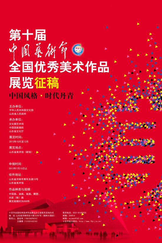 十艺节全国优秀美术作品展览征稿海报选定图片