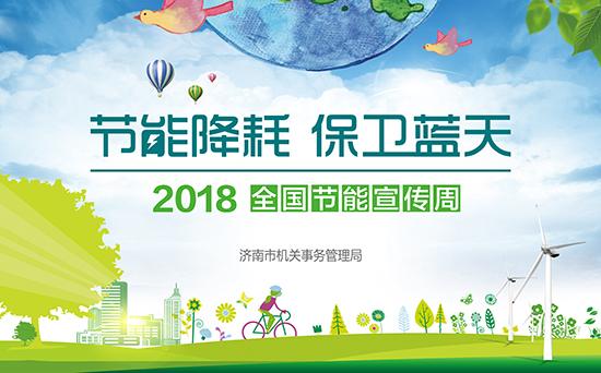 """2018年全国节能宣传周聚焦""""节能降耗 保卫蓝天"""""""