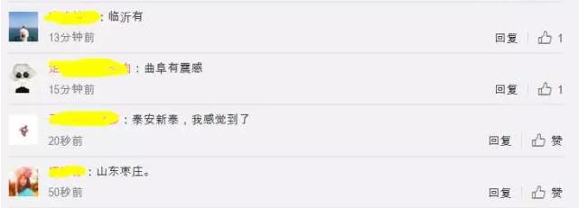济宁兖州3.6级地震 周边地市也有震感