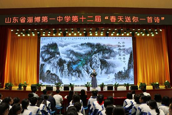 山东淄博一中举办朗诵会  传承华夏文明