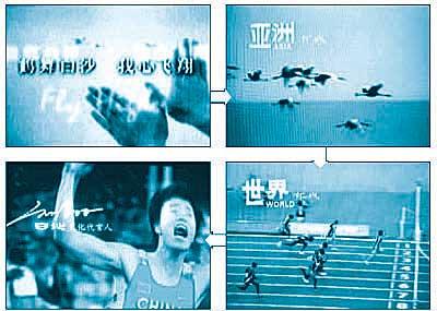 """白沙集团在电视媒体播出的""""鹤舞白沙 我心飞翔""""广告片(电视截屏)"""