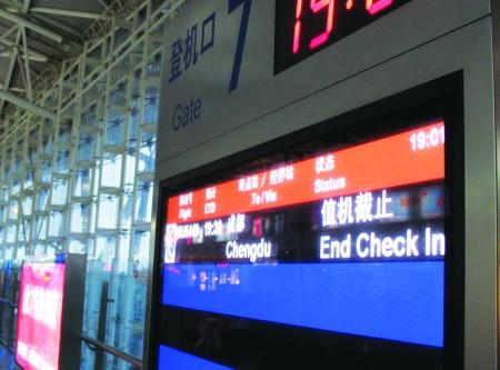 成都机场关闭 济南机场被迫取消成都航班