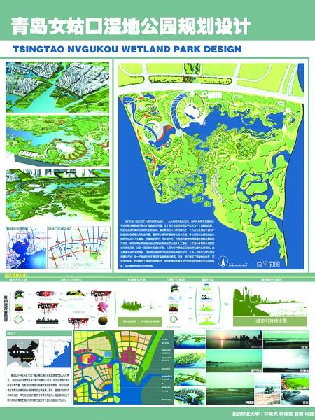 青岛男孩规划胶州湾公园 捧回环境设计学大奖