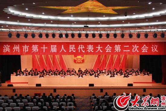 滨州市十届人大二次会议1月11日上午胜利闭幕