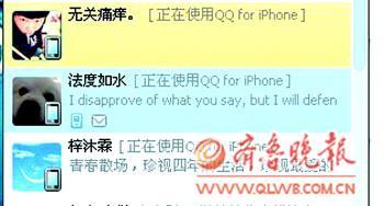 iphoneqq/代挂的iphoneQQ(第3个)看不出有啥区别。截图