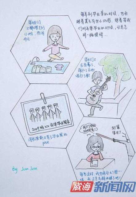 山大(威海)学生铅笔画作品网上疯转 忆大学生活