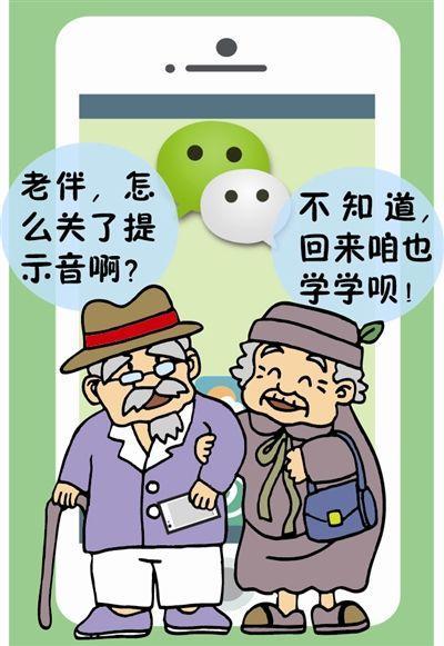 老年人的朋友圈:济南老人不少微信控,谣言泛滥成最大问题