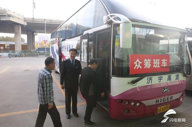 """济南长途汽车总站推出""""众筹线路""""服务 推出30条线路"""