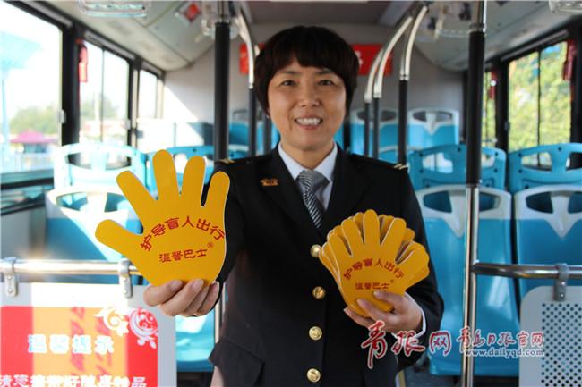 今日国际盲人节 青岛为盲人发放可夜用乘车招手牌