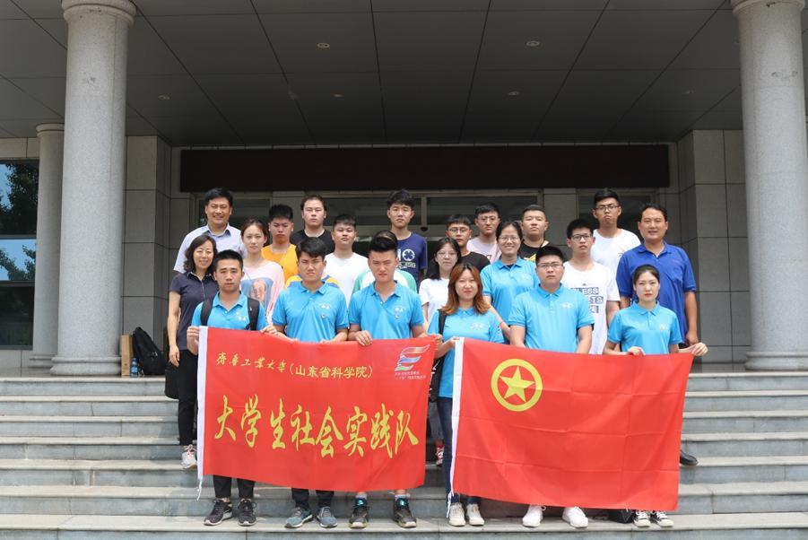 齐鲁工业大学轻工学院大学生暑期企业调研团开展实习调研