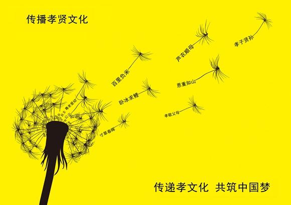 """""""孝賢文化""""公益廣告設計大賽獲獎結果出爐"""
