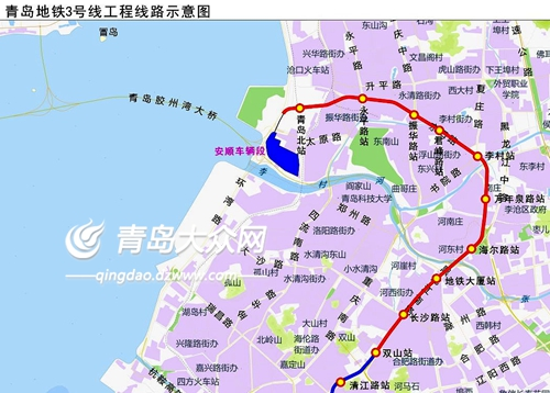 地铁3号线北段(红线)示意图-大众网请青岛网友坐地铁 明天9时开始图片