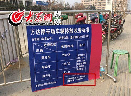 """泰安万达广场一处非机动车停车收费处的收费公示牌上监督电话""""8288664"""