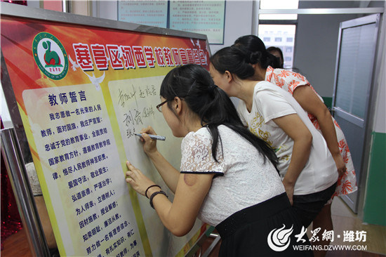 9月8日下午,寒亭区河西学校举行教师宣誓签字仪式.