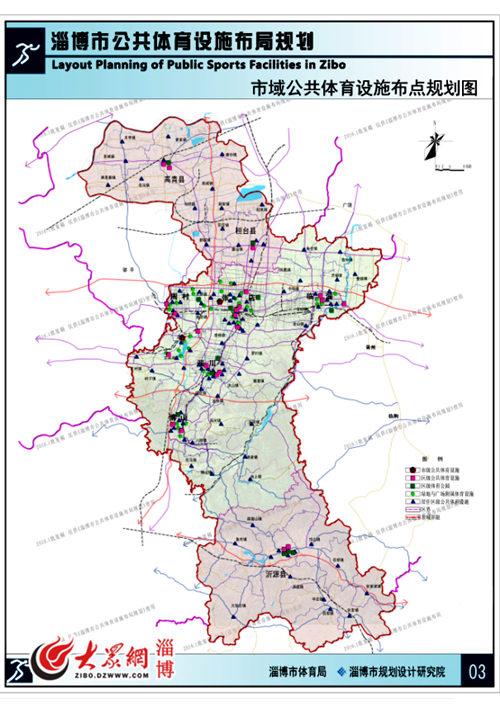 淄博公共体育设施将形成 五圈四廊一网 布局