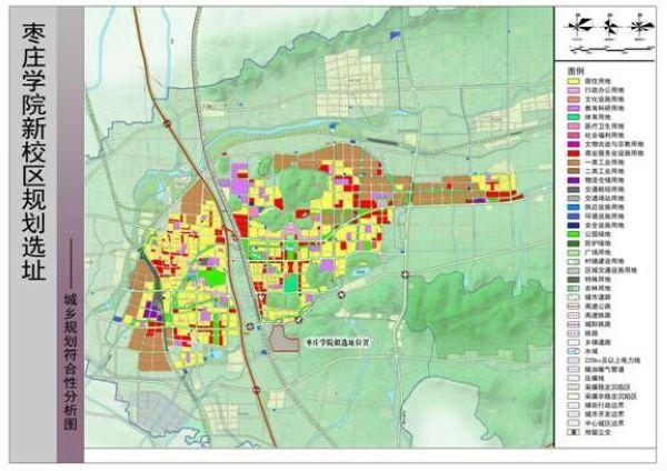 枣庄学院新校区选址公示 用地面积113.38公顷