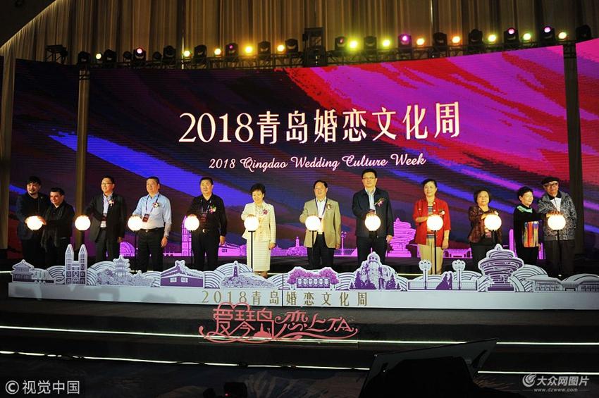 2018年青岛婚恋文化周开幕_大众网