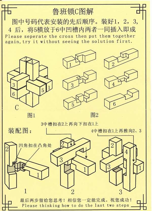 6根鲁班锁c类的装配图解