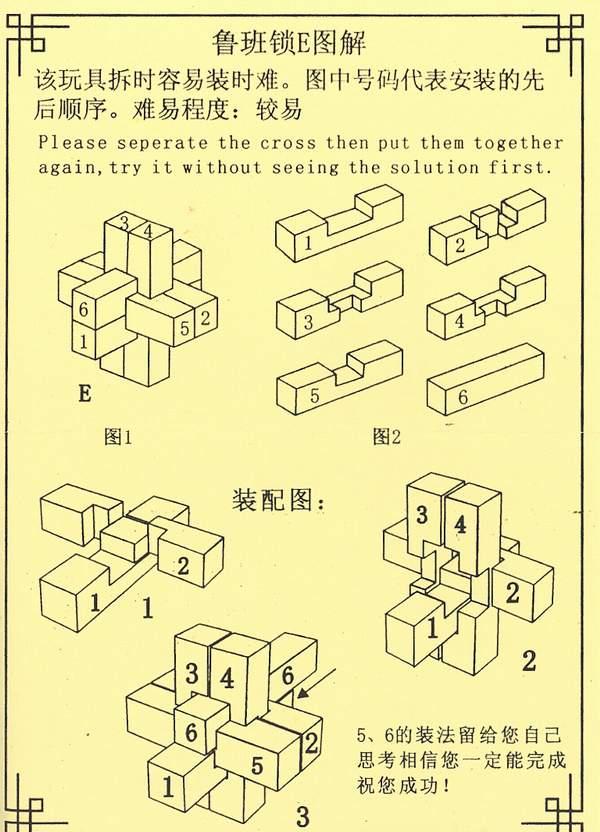 6根鲁班锁e类的装配图解