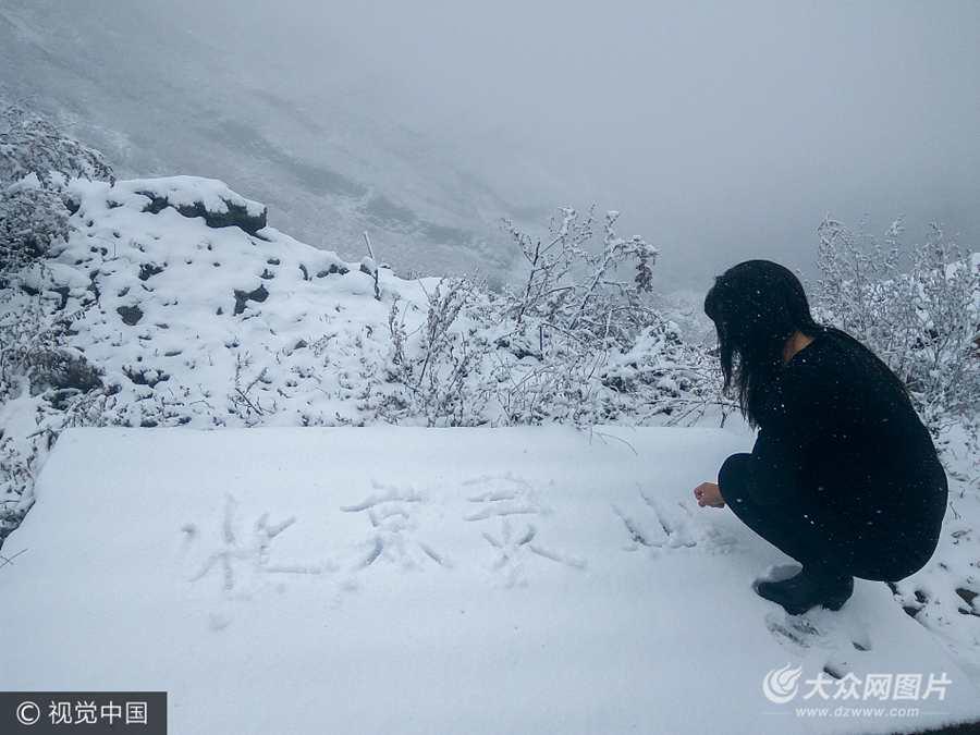 北京最高峰灵山飘雪