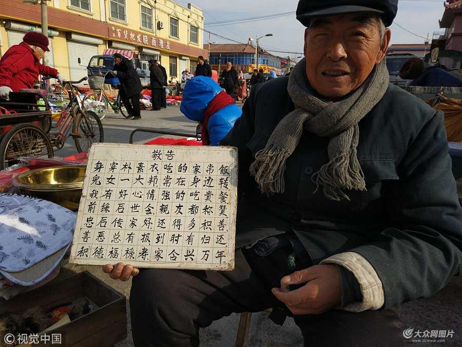 滨州:82岁老人赶集唱rap